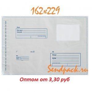 Почтовый пакет 162x229мм
