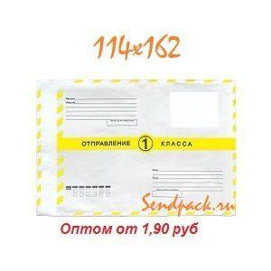 Почтовый пакет 114х162мм 1 класс