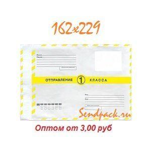 Почтовый пакет 162х229мм 1 класс