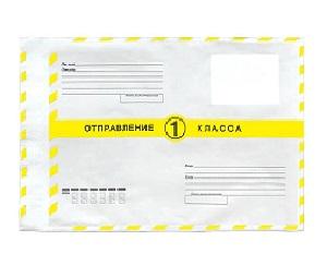 Почтовые пакеты 1 класс